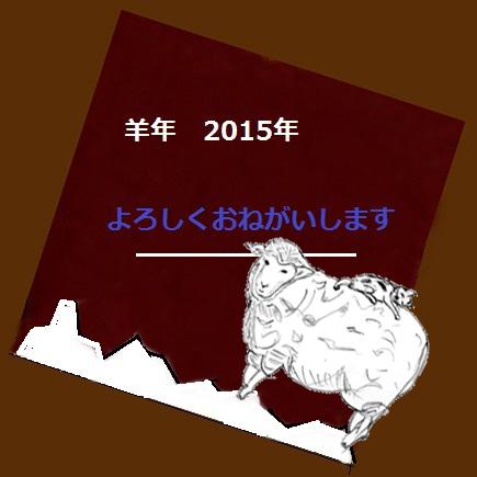 ①X-2015年新年羊.jpg