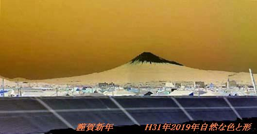 自然な色と形 004~ 富士山DCIM0248  ブログ .jpg